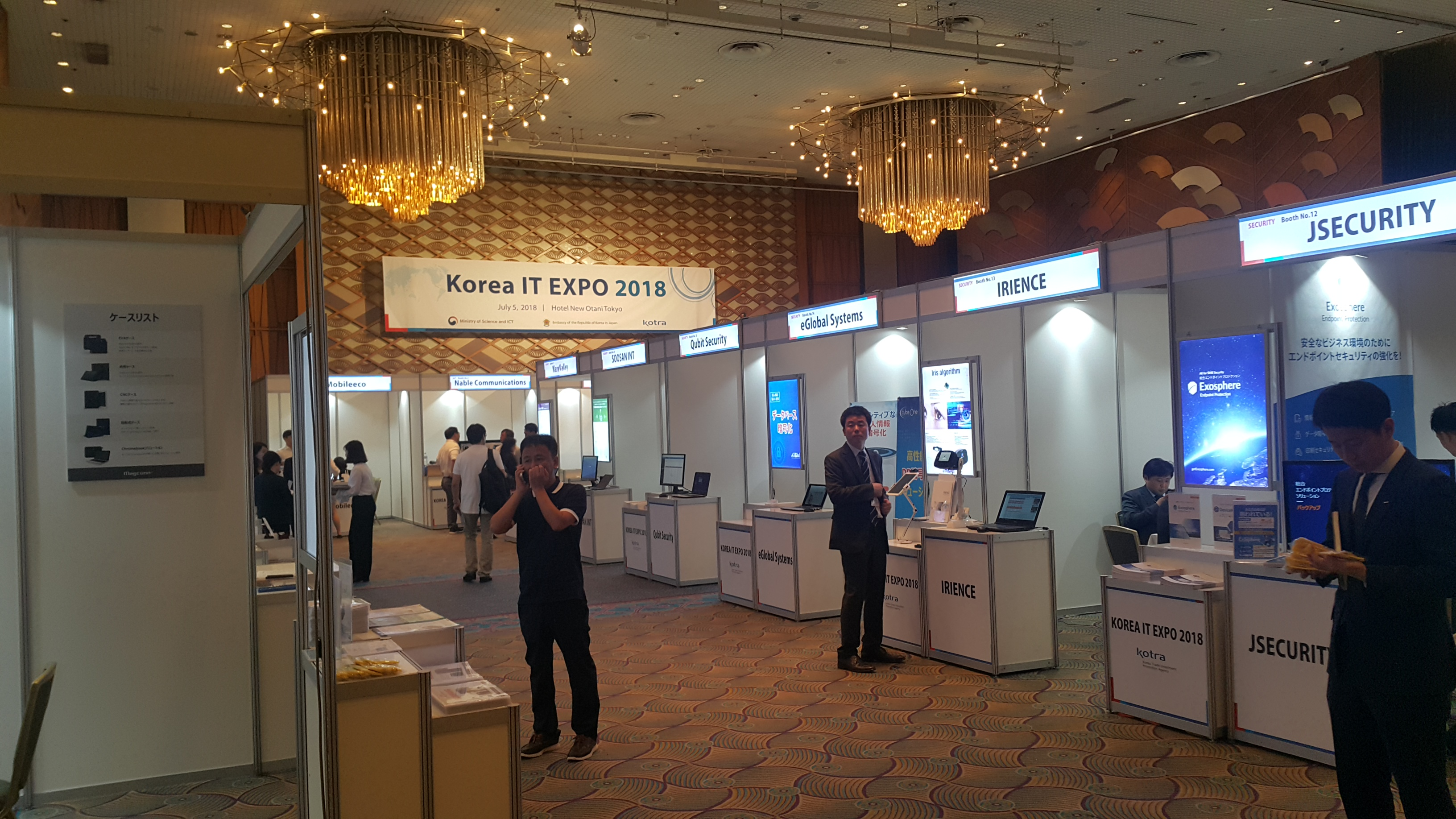 Qubit Security「韓国IT EXPO 2018」に、出展