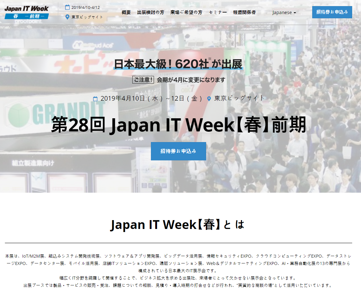 Qubit Security出展第28回 Japan IT Week【春】に出展