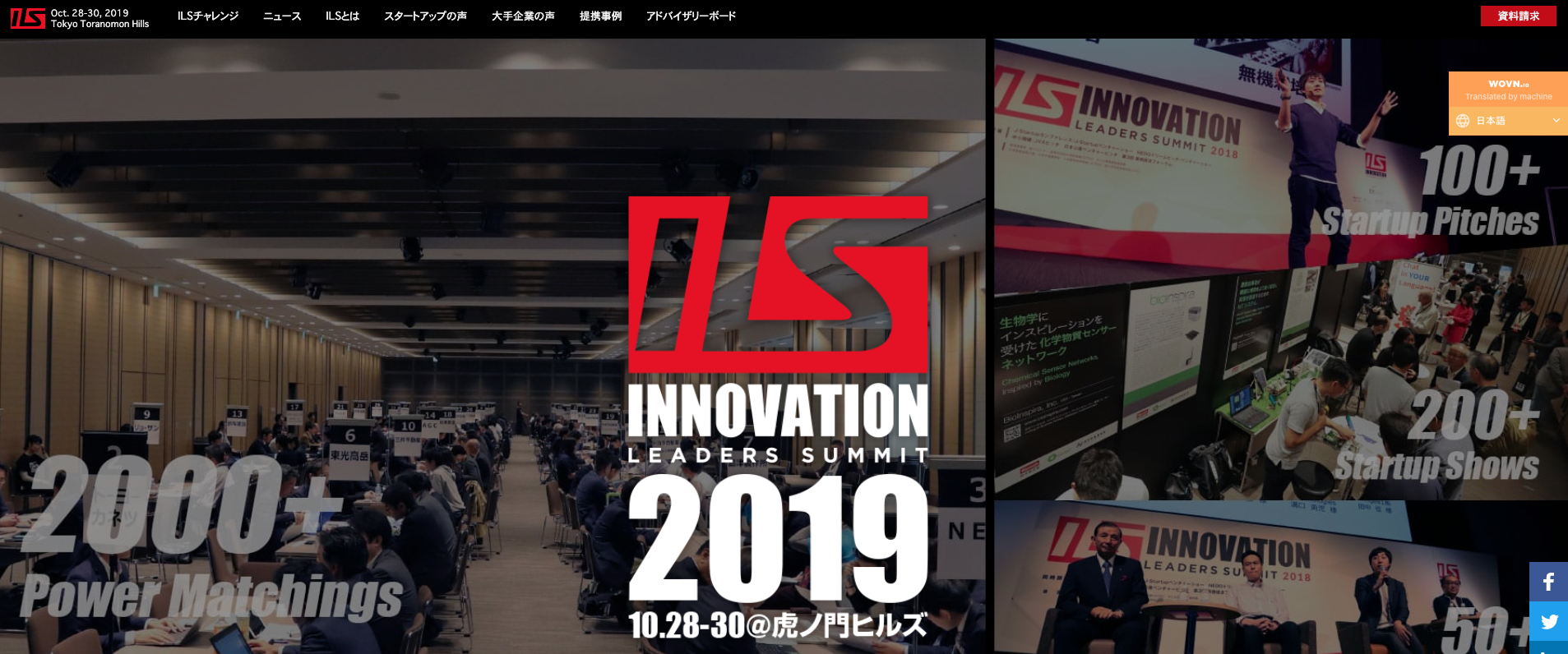 QUBIT SECURITY ILS2019参加